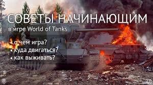Как выжить в бою в World of Tanks?