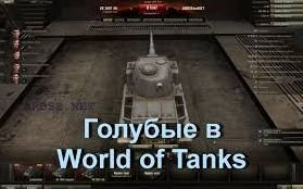 World of Tanks и голубые