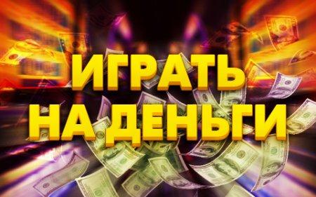 Список лучших и честных интернет казино для игры на реальные деньги и бесплатно через официальные сайты онлайн казино, а также скачиваемые приложения.