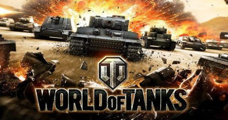 World of Tanks. Основы