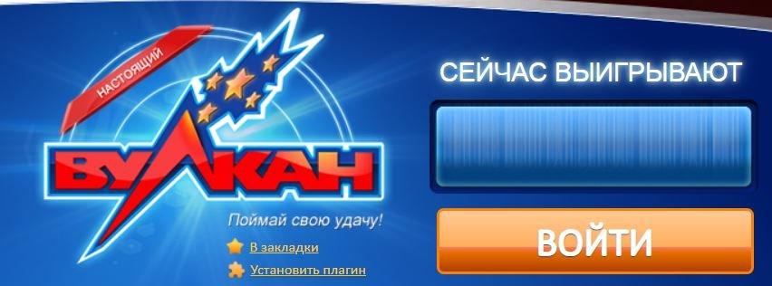 Казино Вулкан — онлайн автоматы доступные всем