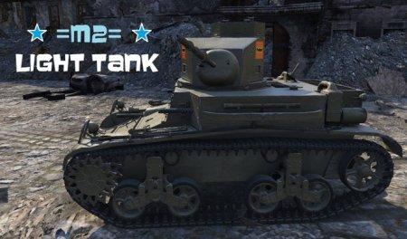 Легкие танки. M2 LT. Гайд