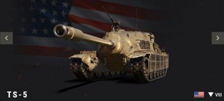 TS-5: «Охота по-американски» началась!