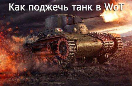 Как поджечь танк противника в World of Tanks
