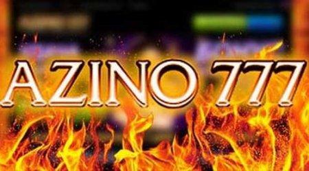 Azino777 официальный сайт или Как выиграть крупную сумму