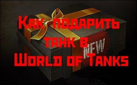 Как помочь другу в World of Tanks