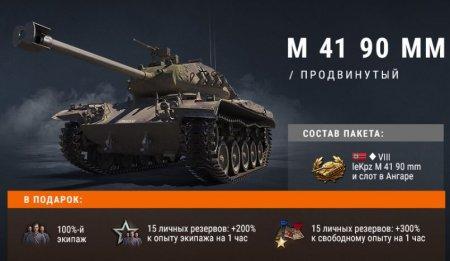 Наборы для «Линии фронта»