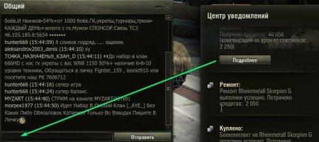 World of Tanks: Как копировать результаты боя?