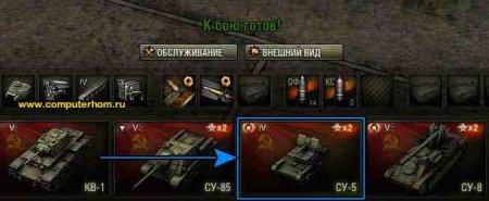 Из старого танка — в новый!