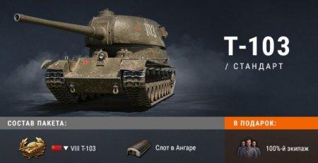 Советский Т-103 уже в продаже