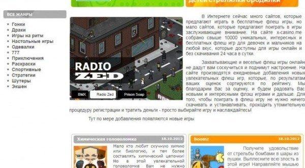 Игорный дом Soulzon.ru: мы предлагаем самые интересные флэш-игры
