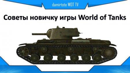 World of Tanks: с чего начать игру новичку