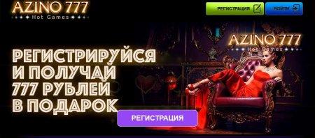 Азино777 или Как играть на официальном сайте казино