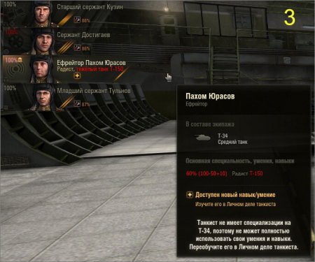 World of Tanks: пересадка экипажа