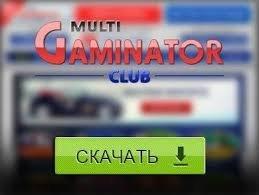 Multi Gaminator или Как скачать казино