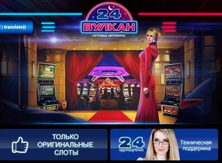 Онлайн автоматы Вулкан 24 или В чем секрет прибыльного гэймплея