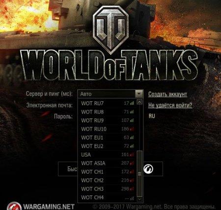 World of Tanks: выбор наилучшего сервера