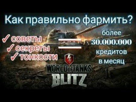 World of Tanks: как заработать кредиты?