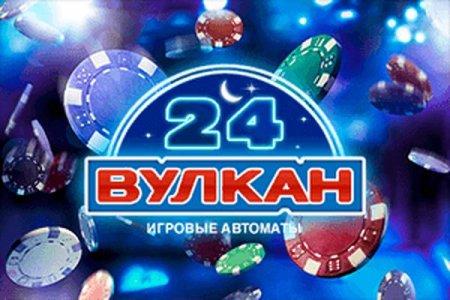Вулкан 24: мы предлагаем прибыльную игру каждому