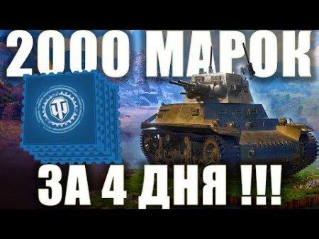 World of Tanks: для чего нужны марки?