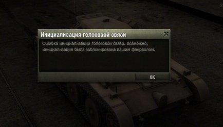 World of Tanks: голосовая связь