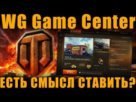World Of Tanks. Как удалить Game Center