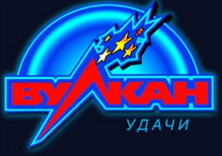 Казино Вулкан Удачи — бренд №1 в азартном мире