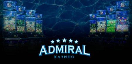 Современное онлайн казино Адмирал играть