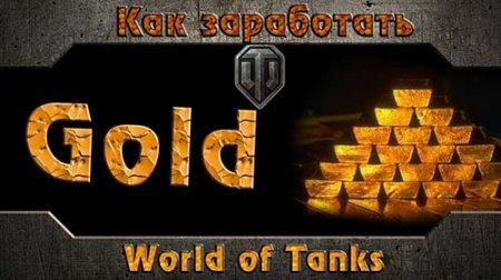 World of Tanks : как получить золото бесплатно. Часть первая