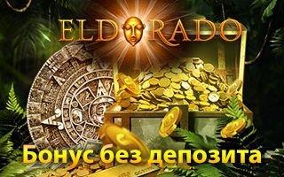 Казино Эльдорадо и секрет отдачи слотов