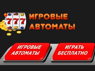Азартные игры и игровые автоматы бесплатно