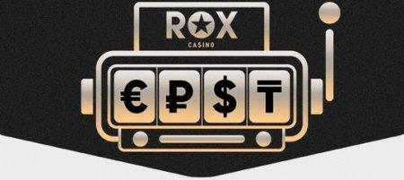 Rox Casino и секрет большой игры