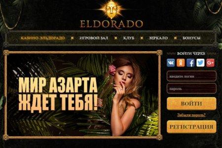 Эльдорадо казино или Игровые автоматы на деньги с выводом