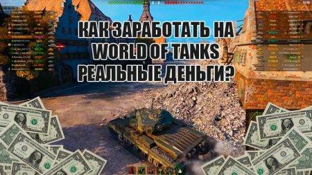 World of Tanks: как заработать реальные деньги