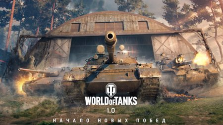 World of Tanks или Братья в кустах
