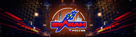 Казино Vulkan Russia. Секрет прибыльной игры