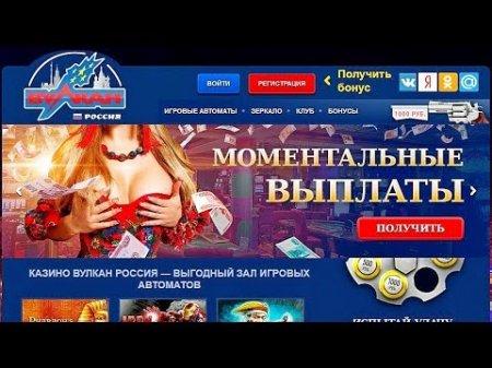 Вулкан Россия игровые автоматы представляет лучшие условия для гэмблинга!
