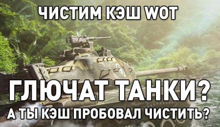 World of Tanks: как очистить кэш игры