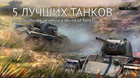 World of Tanks: лучший танк для фарма серебра