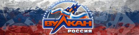 Вулкан Россия казино онлайн или От чего на самом деле зависит выигрыш