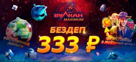 Вулкан Максимум. Скачать казино, чтобы выиграть!