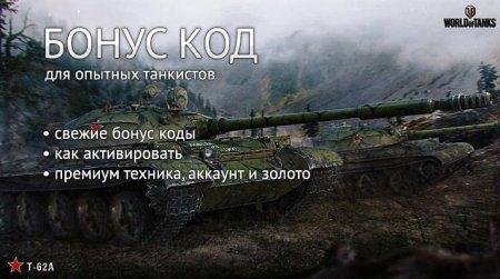 World of tanks или Бонусы для игроков