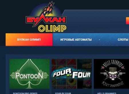 Вулкан Олимп. Два новых игровых автомата