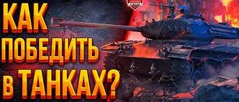 World of Tanks. Как выигрывать все время?
