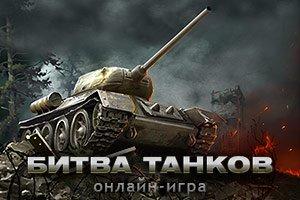 Битва блогеров в игре World of Tanks