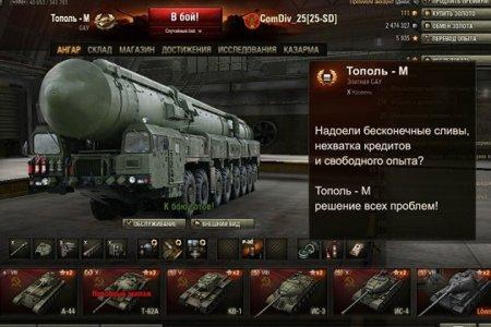 Моды для игры Word of Tanks особенности