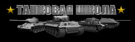 World of Tanks. Хитрости