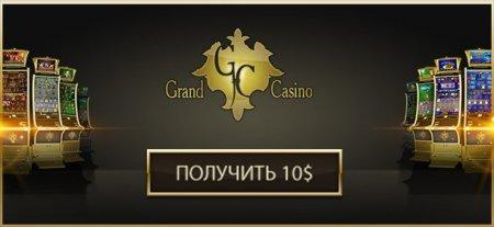 Гранд Казино дарит 10 долларов за регистрацию азартным игрокам