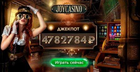 Джойказино. Тайна официального сайта казино