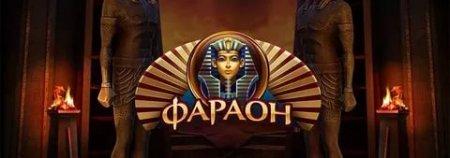 Казино Фараон. Обзор популярного клуба